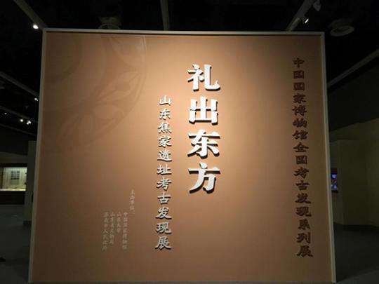 """""""礼出东方:山东焦家遗址考古发现展""""亮相国博"""
