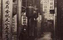 120幅老照片亮相 展示19世纪中国