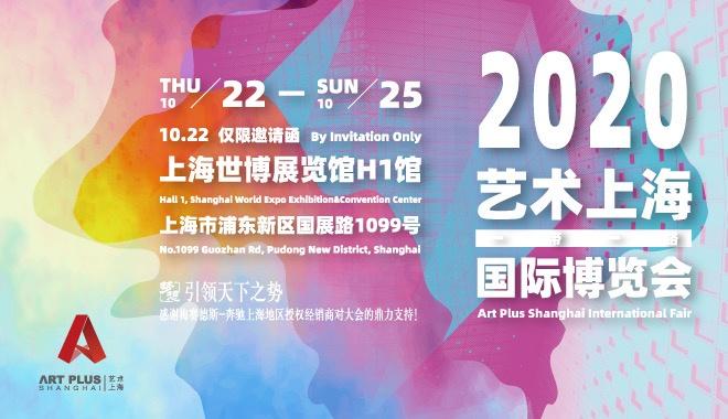 2020一带一路艺术上海将开幕 申城艺术大展重启