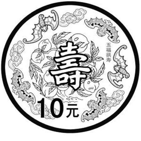 五福拱寿银币.jpg