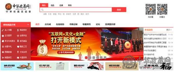 国家现代服务业综合试点项目——中华收藏网艺术品网上交易平台 (1).jpg