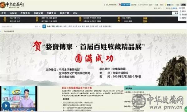 国家现代服务业综合试点项目——中华收藏网艺术品网上交易平台 (6).jpg