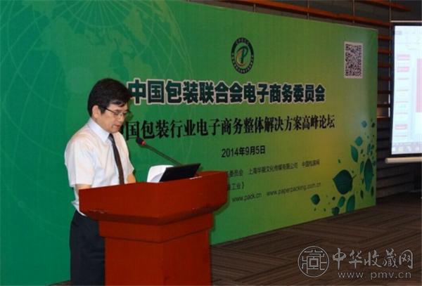 """中国包装电商委常务副主任兼秘书长龚经强先生主题演讲""""引领包装企业转型 .png"""