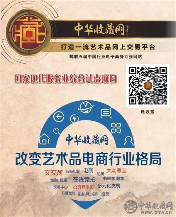 中华收藏网.png