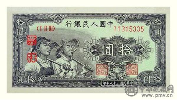 第一套人民币10元.jpg