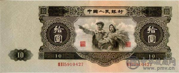 第二套人民币10元.jpg