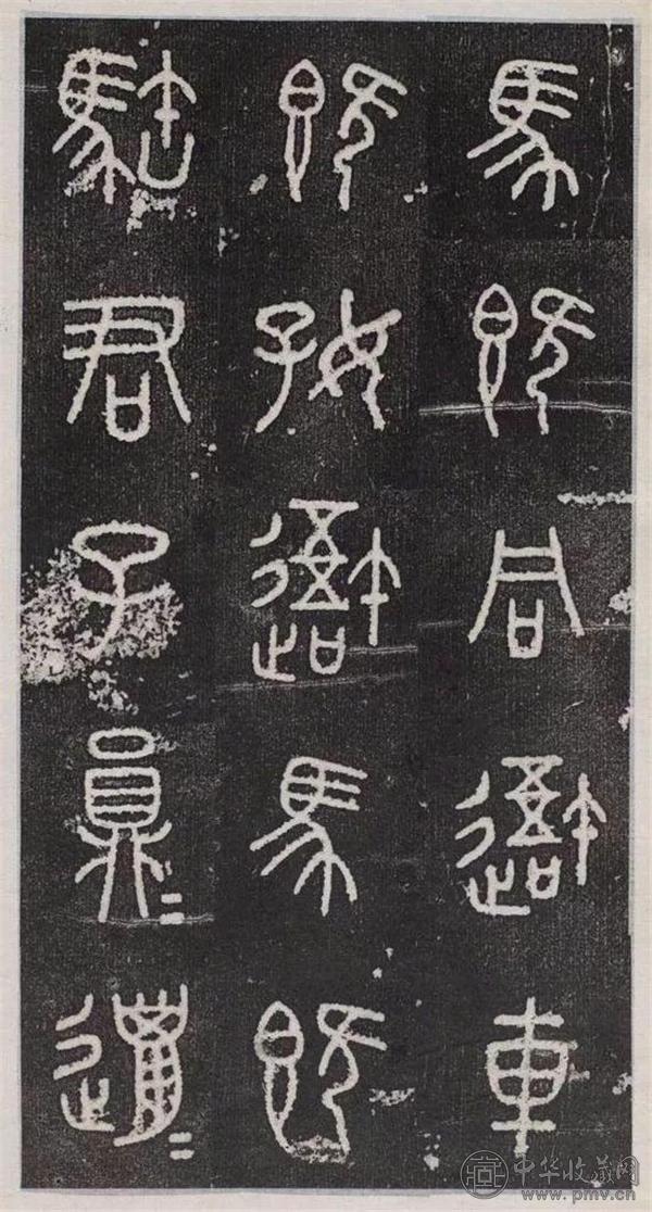 清代刊刻家 阮元 摹刻的石鼓文(部分).jpg