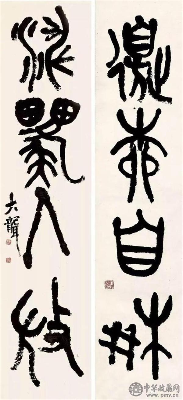 吴昌硕晚年篆书(石鼓文)书法,安吉吴昌硕纪念馆藏.jpg
