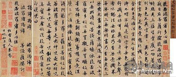 赵孟頫 《般若波罗蜜多心经》1.909亿元被甘肃天庆博物馆竞得.jpg