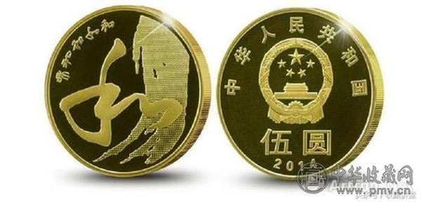 和字系列纪念币.jpg