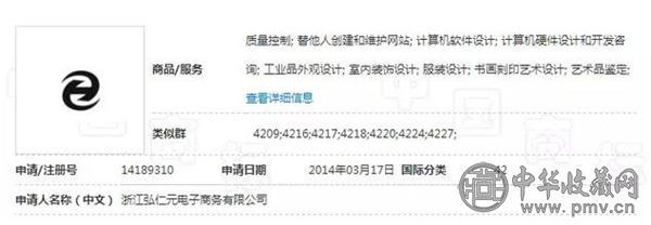 注册申请.jpg