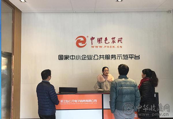 中国包装网内景.jpg
