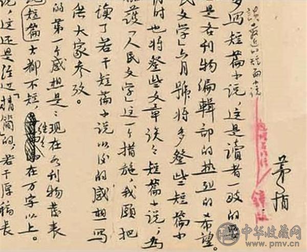 涉诉茅盾手稿(局部).jpg
