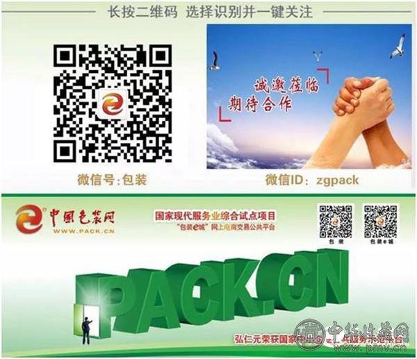 中国包装网.png
