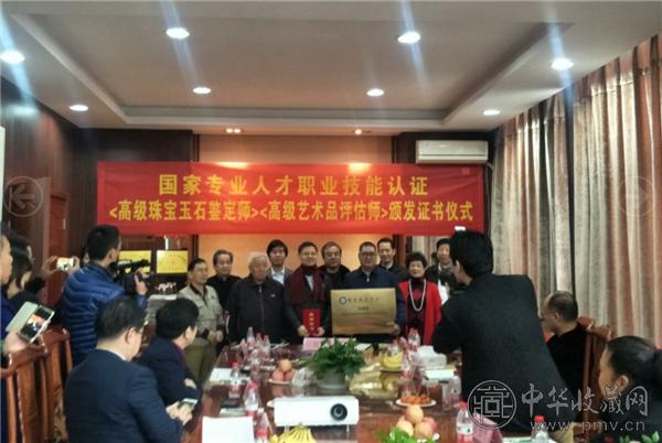国检鉴证中心与中国玉文化研究会传播委签订战略合作授牌仪式.png