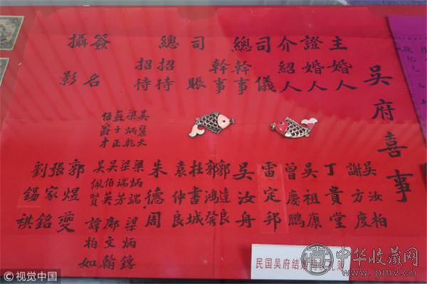 图:民国吴府结婚司仪礼簿.png