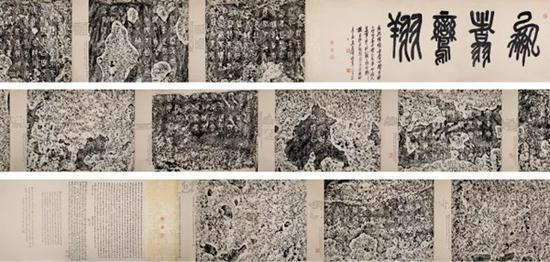 《石鼓文》明末清初拓本(陈叔通旧藏本)   水墨纸本 手卷   45×703cm   成交价:RMB 8,740,000