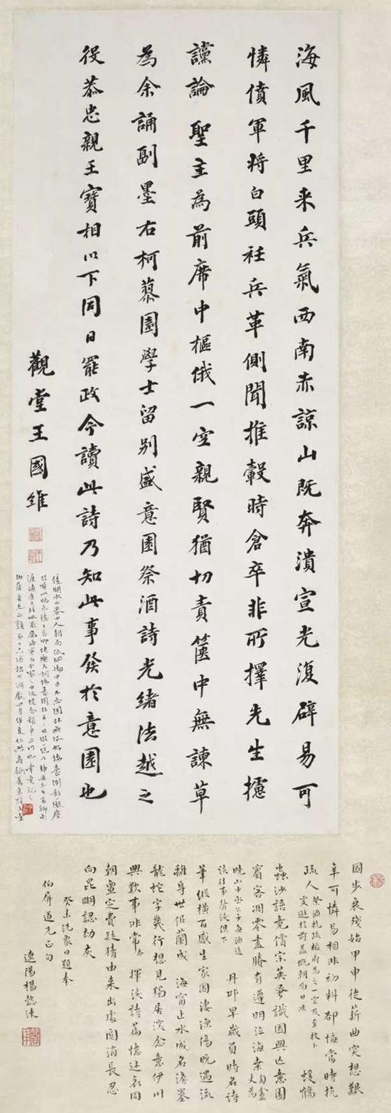 王国维(1877-1927) 书法   立轴 水墨纸本   86×34cm   成交价:RMB 4,600,000