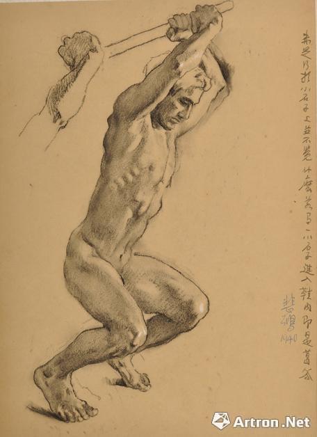 徐悲鸿《愚公移山》画稿 素描 23.5×46.5cm 1940年