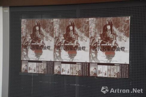 """2008年8月8日在台湾历史博物馆以""""油灯文化展""""进行了展览。"""