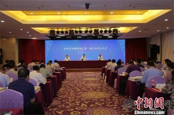 山西省博物馆协会成立大会暨第一届会员代表大会30日在山西太原召开.jpg