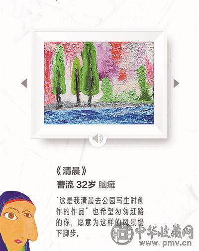 曹流的画作 图片来源:《北京青年报》.jpg