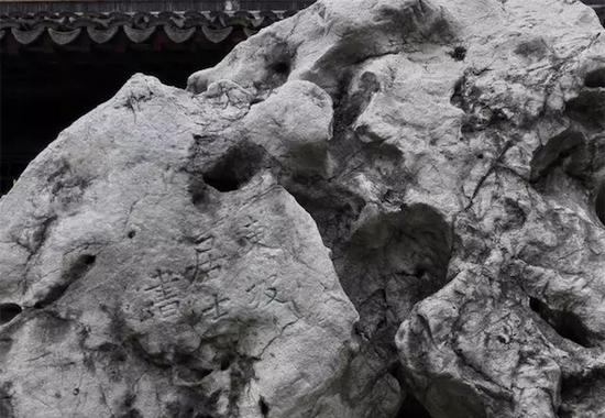 南京瞻园雪浪石