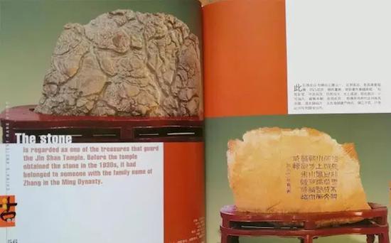 金山寺大雪浪石,收录于《中华古奇石》
