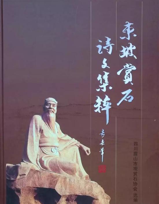 《东坡赏石诗文集粹》书影