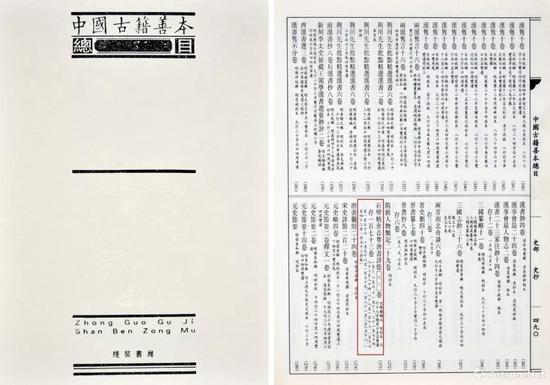 《中国古籍善本总目》中关于《石壁精舍音注唐书详节》的著录