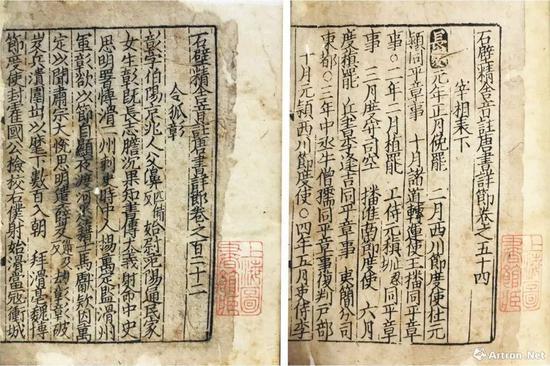 上海图书馆藏宋刻本 《石壁精舍音注唐书详节》存2册7卷