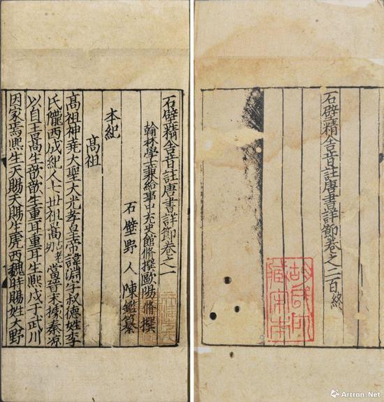 石壁精舍音注唐书详节卷一及卷二百