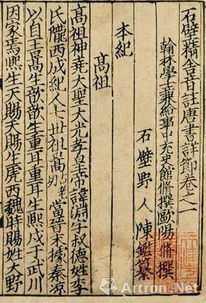 天津市人民图书馆收藏图书印