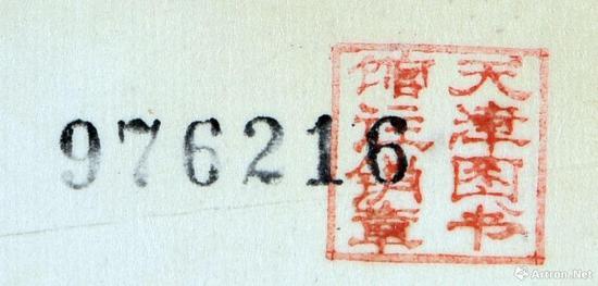 天津图书馆注销章