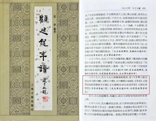 顾廷龙年谱中关于在天津图书馆调阅《石壁精舍音注唐书详节》的说明