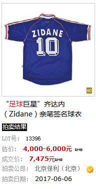 齐达内的签名球衣去年只拍出了7475元。网站截图