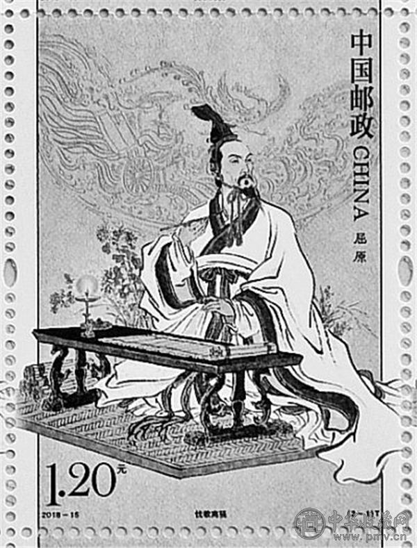 《屈原》特种邮票.jpg