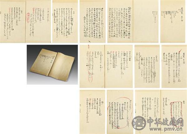 胡适《尝试集》第二编手稿 纸本 24.2×14.7cm.jpg