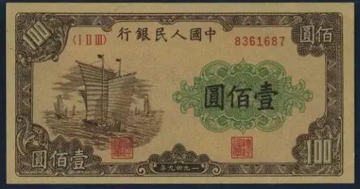(第一套人民币100元帆船图)