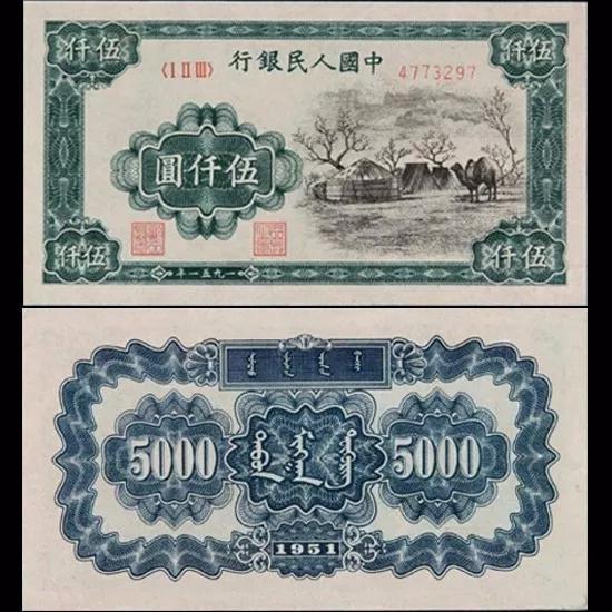 (第一套人民币5000元 蒙古包)