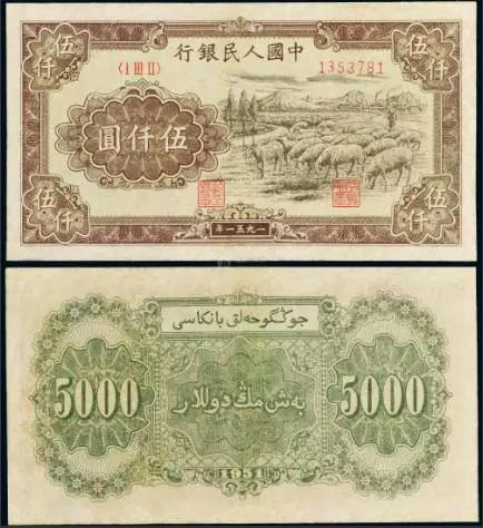 (第一套人民币5000元牧羊图)