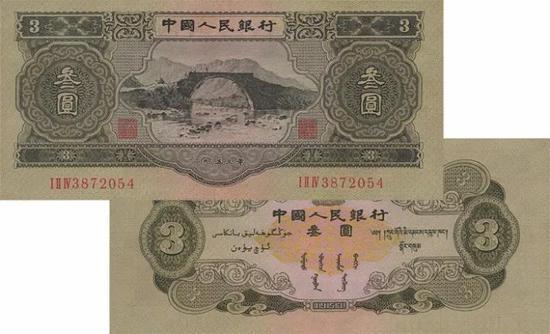 (第二套人民币3元)