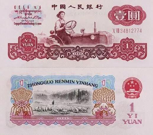 (第三套人民币1元)