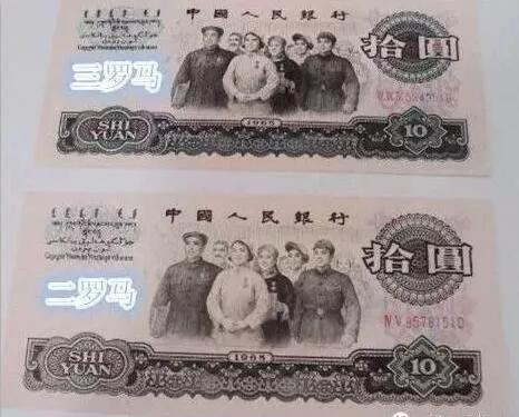 (第三套人民币10元票样)