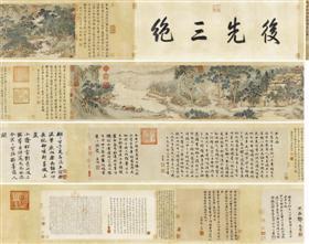 图6 赵孟頫(传)《乐志论》书画合璧卷
