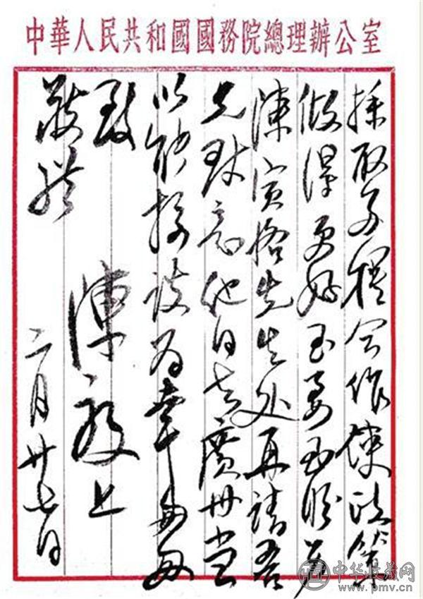 陈毅与龙榆生的手札.jpg