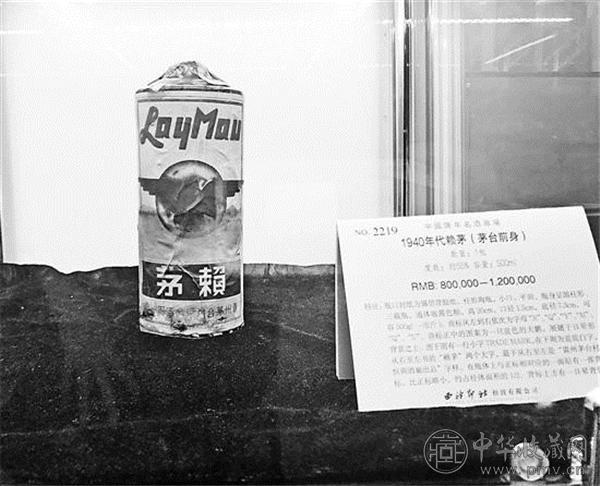 拍卖会上,年代最久的一瓶是上世纪40年代的赖茅.jpg