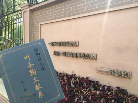 学校外墙上的叶圣陶名言