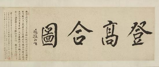 清 黄钺等 合作《九月登高图卷》 广东省博物馆藏