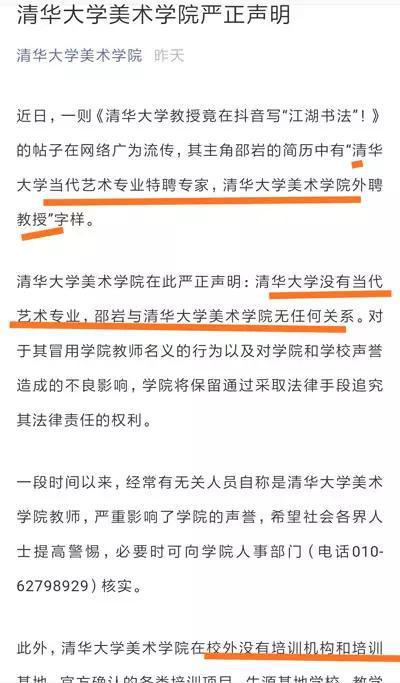 (2018年7月4日清华大学发出的严正声明)